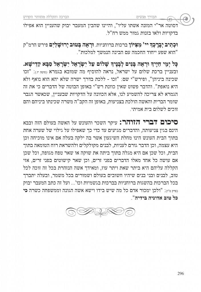 הברכה והקללה מהזוהר הקדוש_Page_12