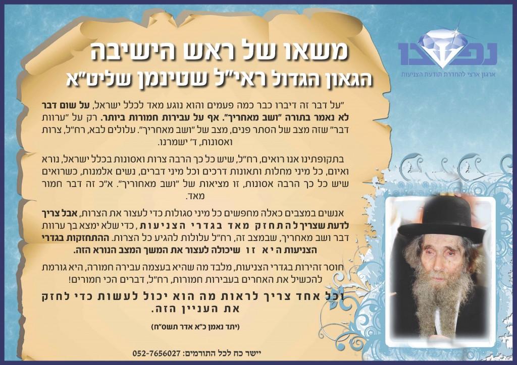 הרב שטינמן