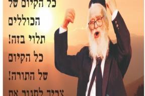 Rabbi Schach