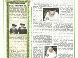עקבתא-דמשיחא-273_Page_1