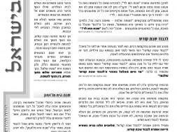 96-אם-בישראל-עונג-שבת