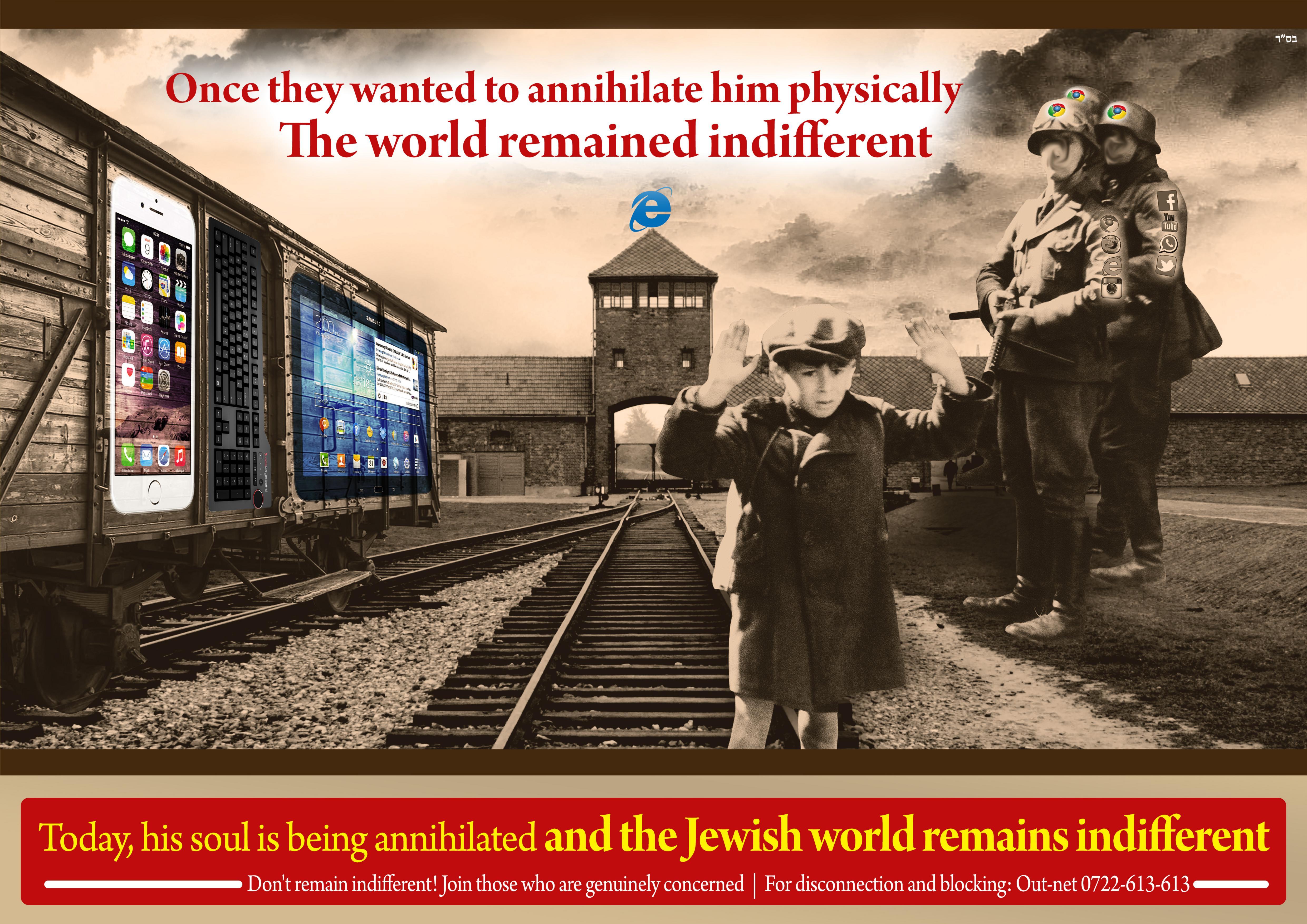 השואה האיומה