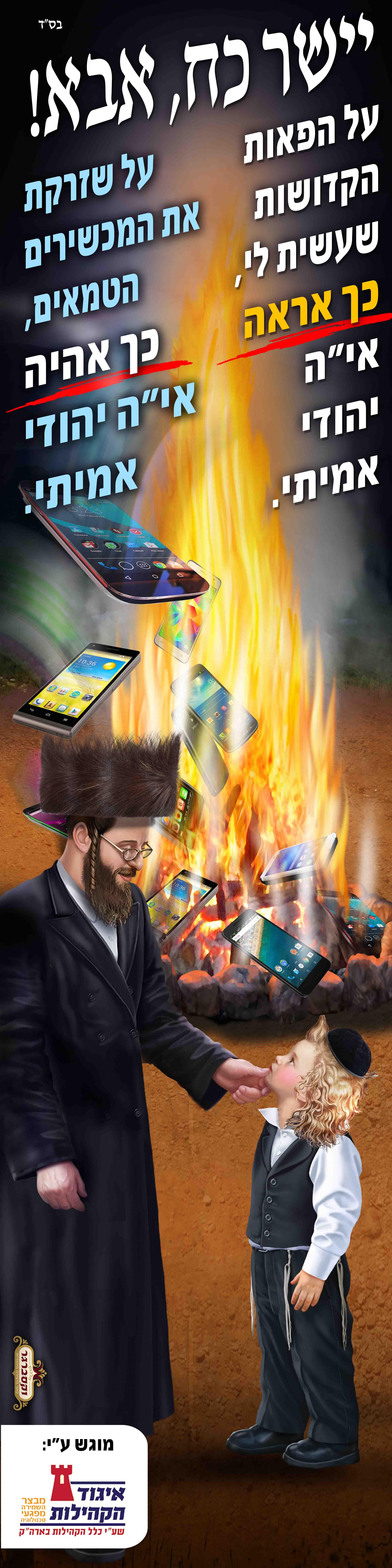 יהודי אמיתי