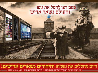 ליום-השואה-הבינלאומי