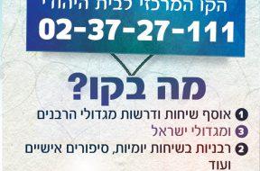 יופי יהודי מספר חדש-02