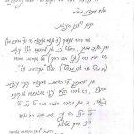 רבני חב''ד על עבודה זרה בפאות