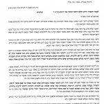 תשובת רבי יוסף בנימין בענין תקרובת ע''ז בפאות_עמוד_1