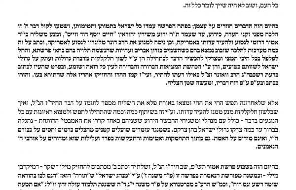 """תגובה למכתב הרב חיים יוסף דוד וייס שפורסם אודות תקרובת ע""""ז בפאות, וכן הקלטה בה מנסה להסביר את משנתו"""