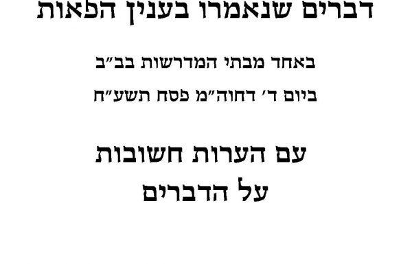 תגובה על השיעור של הרב ברונפמן בעניין חשש עבודה זרה בפאה ובעדיפות פאה על מטפחת.