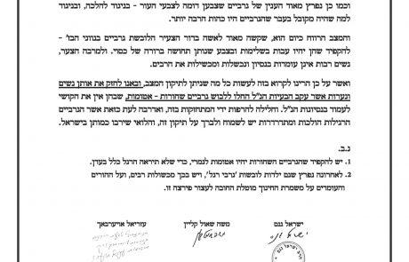מכתב הרבנים במעלת הגרביים השחורות, ובאיסור הגרביים בצבע הרגל. הקלטה מהרב עזריאל אויערבך בנושא, ודברי הרב מנחם שטיין אודות המכתב