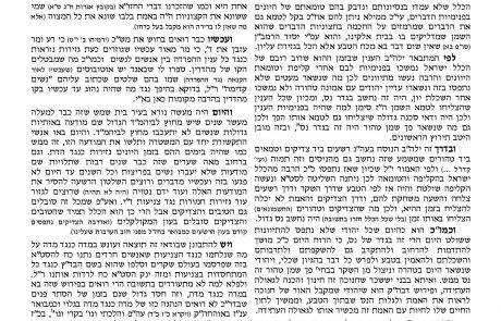 הרב דתהילות ישראל