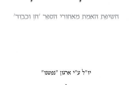 """""""צוואתו האחרונה של הרב עובדיה"""" – אמת או שקר? לאחרונה מופץ עלון עם הכותרת """"צוואתו האחרונה של הרב עובדיה"""". האם יש בו שמץ של אמת?"""