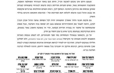 בית יעקב לכו ונלכה – לבנות הסמינרים, קריאה קדושה מגדולי ישראל נגד התנהלות הסמינרים והתקנון הפסול.