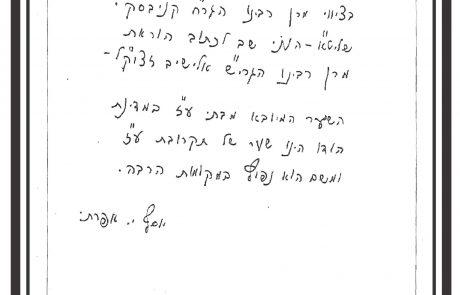 מכתב מהרב אפרתי בשם מרן שר התורה הרב חיים קניבסקי שליטא שיער הבא מהודו הינו תקרובת עבודה זרה