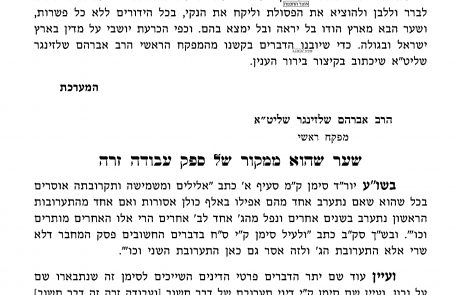 """הודאת הרב אברהם שלזינגר בשנת תשס""""ד"""