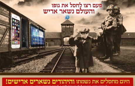 השואה האיומה!