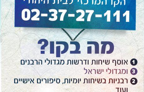 חדש ! קו שיעורי תורה לבית יהודי 02-37-27-111