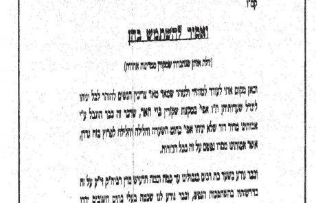 """מכתבי כ""""ק מרן גאב""""ד קארלסבורג הרב יחזקאל ראטה (רוטה) זצ""""ל"""