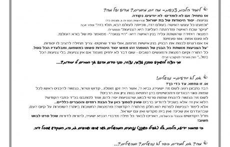 דפי חיזוק – אם בישראל