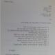 """ההתכתבות הרשמית של הרב אלישיב עם שגרירות ישראל בהודו בשנת תשס""""ד , כמה אחוזים מהודו הם מהמקדשים."""