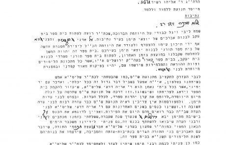 חשיפה! מכתב מרן הרב עובדיה יוסף לרב אליהו רשיד המחייב חצאית ארוכה על הקרסול