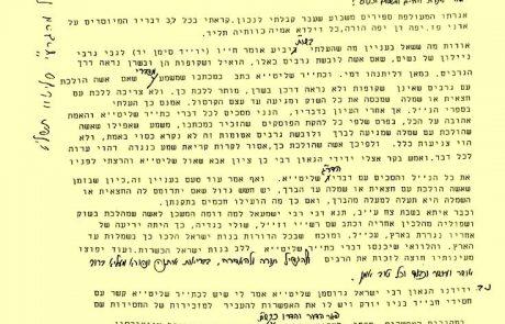 מרן הרב עובדיה יוסף במכתב לרב זלמן גולדברג על החובה בחצאית ארוכה עד הקרסול, ומכתב לרב משומר צוברי