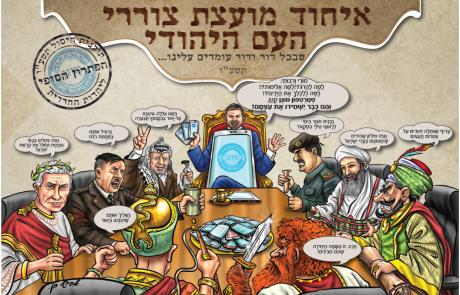 צוררי העם היהודי !