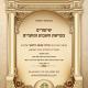 הרב מרדכי מנשה זילבער בעצרת התעוררות זועק על המכשול בפאות ובתקרובת עבודה זרה ועל שפלות הדור שלא מקבל את דברי הרבנים