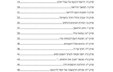 ההיסטוריה חוזרת ? – מרתק במיוחד! כיצד עבדו ישראל לעגלי הזהב? בתקופת ירבעם בן נבט, רחבעם ומנשה