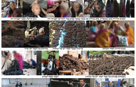 תגלחת הפאות לעבודה זרה בהודו – התיעוד המלא