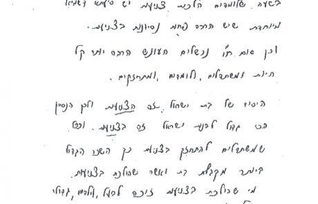 לימוד הלכות – מכתבים