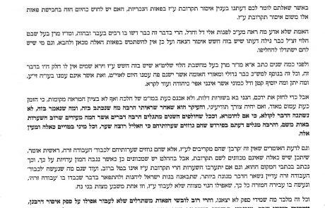 """מכתב מרבי יוסף בנימין הלוי ואזנר בענין תקרובת ע""""ז בפאות ונאמנות הסוחרים"""