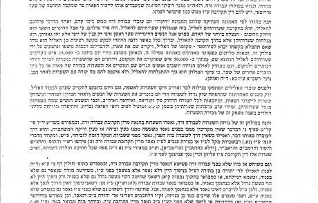 מכתב נוסף מהרב משה שטרנבוך בענין הפאות נוכריות ושיער טבעי