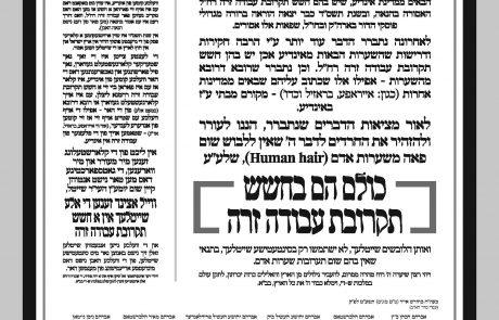 מכתב למעלה מ 50 הרבנים בארהב הפאות משיער טבעי אסורות משום תקרובת עבודה זרה