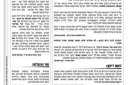 נקודה של חינוך – אם בישראל