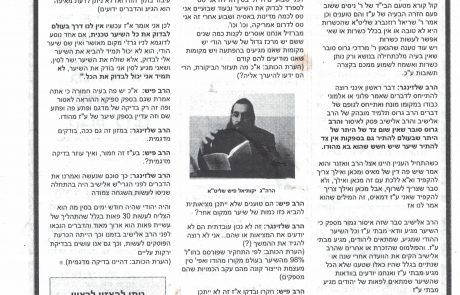 ראיון עם הרב אברהם שלזינגר מנהל הכשרות לפאות חניכי הישיבות