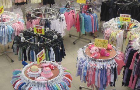 """חנויות לבגדים צנועים ע""""פ ההלכה."""